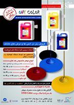 نمایندگی جوهر های وان کالر در ایران