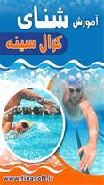 نرم افزار اندرویدی آموزش شنای کرال سینه