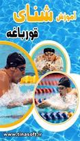 نرم افزار اندرویدی آموزش شنای قورباغه