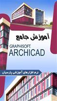 نرم افزار اندرویدی آموزش جامع archicad