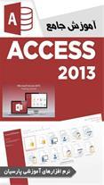نرم افزار اندرویدی آموزش جامع Access 2013