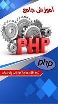 نرم  افزار اندرویدی آموزش جامع php