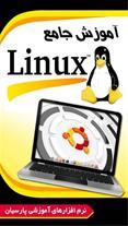 نرم افزار اندرویدی آموزش جامع linux