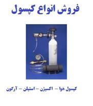 فروش کپسول هوا ، کپسول اکسیژن صنعتی و پزشکی