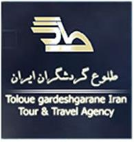 بیمه مسافرتی طلوع گردشگران