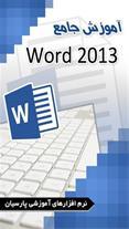 نرم افزار اندرویدی آموزش جامع word 2013
