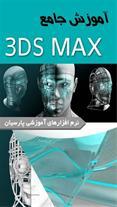 نرم افزار اندرویدی آموزش 3d max 2015