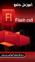 نرم افزار اندرویدی آموزش جامع flash cs5