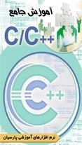 نرم افزار اندرویدی آموزش جامع ++c/c