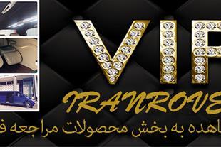 ایران روور سازنده خودروهای تشریفات VIP