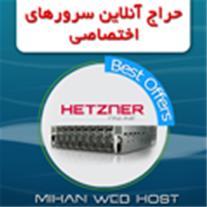 حراج آنلاین سرورهای اختصاصی دیتاسنتر Hetzner