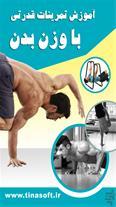 نرم افزار اندرویدی آموزش تمرینات قدرتی با وزن بدن