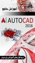 نرم افزار اندرویدی آموزش جامع AutoCAD 2016