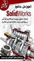 نرم افزار اندرویدی آموزش جامع Solidworks (ورقکاری)