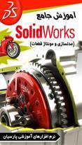 نرم افزار اندرویدی آموزش جامع Solidworks (مدلسازی)