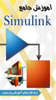 نرم افزار اندرویدی آموزش جامع Simulink