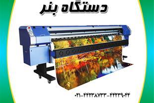 دستگاه چاپ بنر ، دستگاه چاپ فلکس ، دستگاه حروف ساز