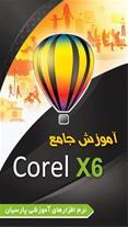 نرم افزار اندرویدی آموزش جامع Corel X6