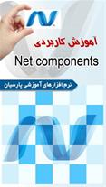 نرم افزار اندرویدی آموزش کاربردی Net Components