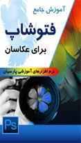 نرم افزار اندرویدی آموزش جامع فتوشاپ برای عکاسان