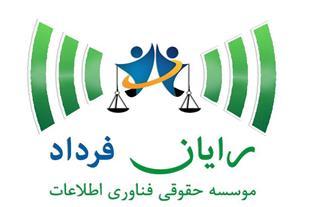 موسسه حقوقی رایان فرداد