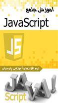 نرم افزار اندرویدی آموزش جامع Java Script