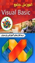 نرم افزار اندرویدی آموزش جامع Visual Basic