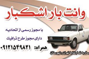 حمل بار در تهران ، شهرستان ، حمل بار با وانت پیکان