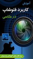نرم افزار اندرویدی آموزش فتوشاپ در عکاسی