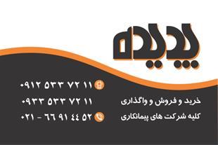 فروش رتبه 5 عمرانی  ابنیه تهران