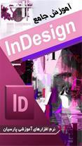 نرم افزار اندرویدی آموزش جامع  Indesign