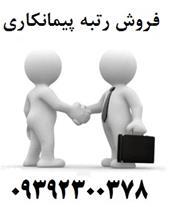 فروش رتبه پیمانکاری 09392300378