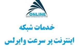 خدمات شبکه و اینترنت پر سرعت وایرلس و ADSL