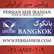 تور بانکوک ویژه پاییز 95 ، برگزاری تور  بانکوک