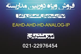 دوربین مداربسته فروش ویژه