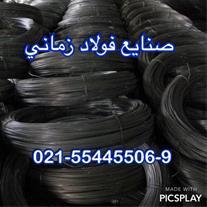 فروش و تولید مفتول آرماتور صنایع فولاد زمانی