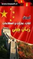 نرم افزار اندرویدی آموزش لغات و عبارات زبان چینی