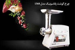 چرخ گوشت پاناسونیک مدل 1360 - 1