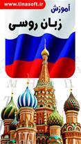 نرم افزار اندرویدی آموزش زبان روسی