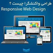 طراحی وب سایت،طراحی سایت درکرمانشاه