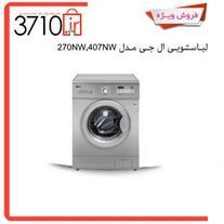 لباسشویی ال جی مدل 270NW,407NW
