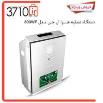 دستگاه تصفیه هوا ال جی مدل 800WF - 1
