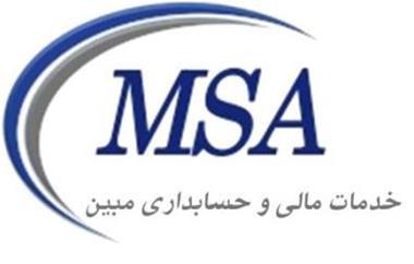 شرکت خدمات مالی و حسابداری مبین - 1