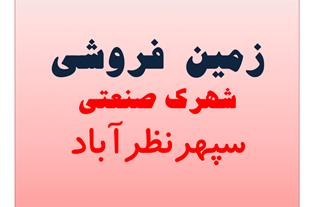 فروش زمین صنعتی با مجوز صنایع شیمایی در سپهر