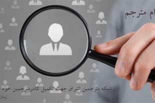 آگهی استخدام 75 مترجم جدید در تمامی زبان ها - 1