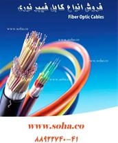 کابل فیبر نوری Fiber Optic cable