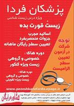 تدریس زیست در تبریز