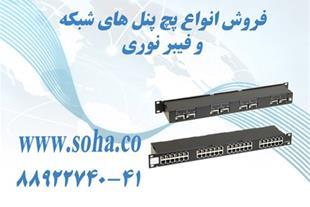 فروش انواع پچ پنل شبکه و فیبر نوری