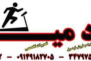 نماینده تردمیل دکی سیتی  -هوریزان  -کراس در تبریز
