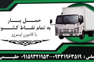حمل و نقل کل کشور با کامیون ایسوزو